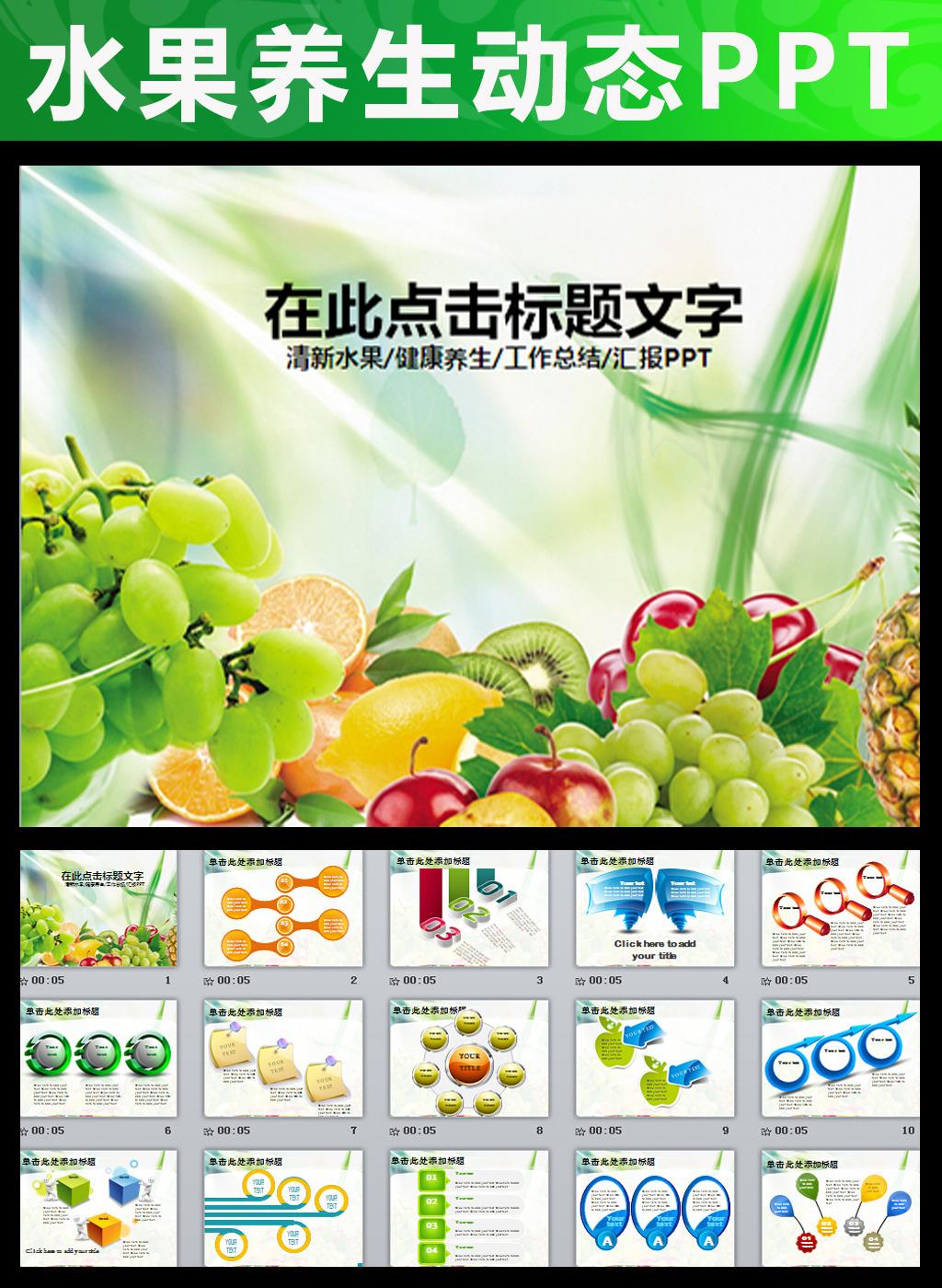 养生水果蔬菜健康动态ppt模板