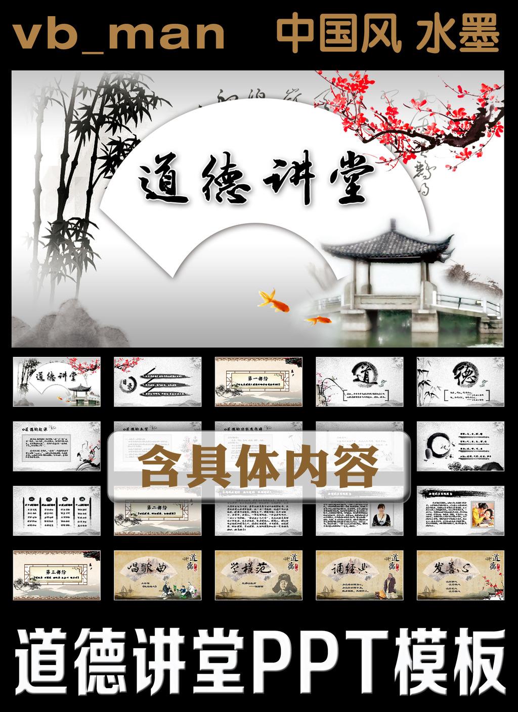 道德讲堂ppt模板国学传统文化教育