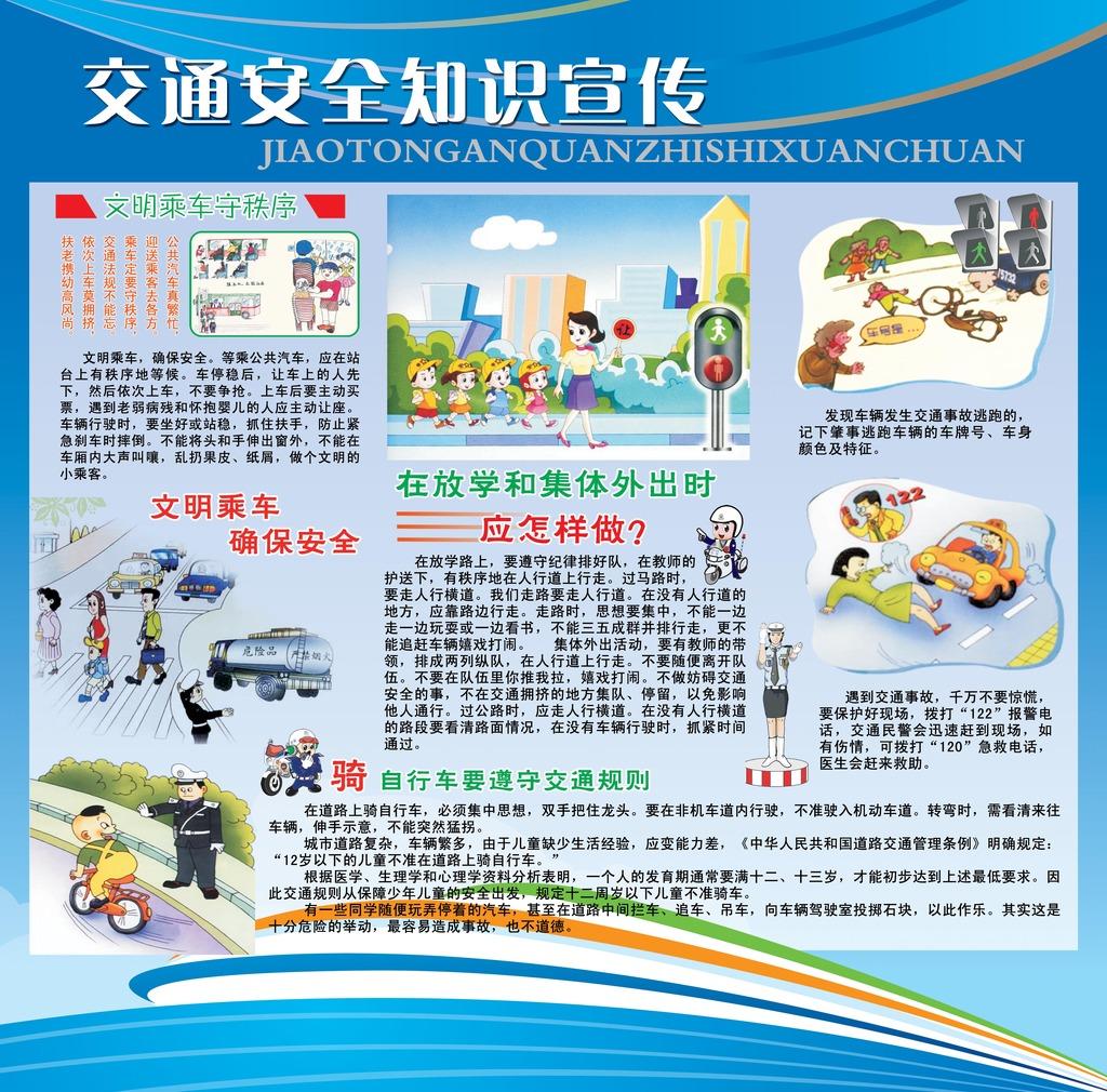 交通安全知识宣传文化展板,海报设计