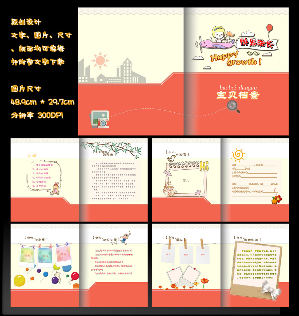 幼儿成长档案模板儿童成长手册