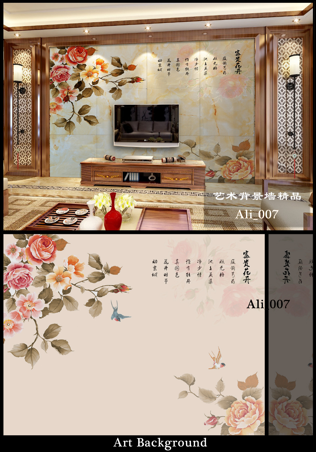 花开富贵玫瑰花高清手绘中式电视背景墙