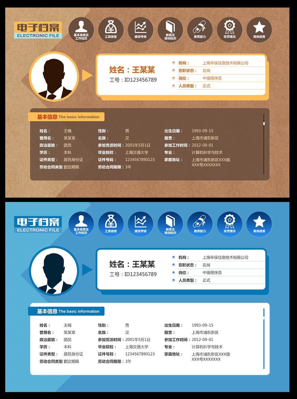 网页简历 个人简历 电子简历 简历设计简历模板网页设计网页模板 简历图片