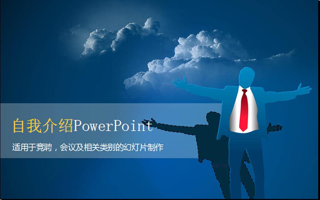 简历自我介绍ppt模板
