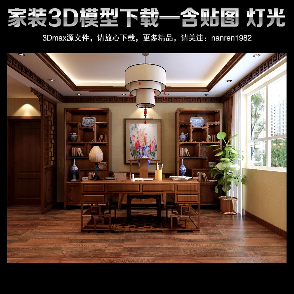 书香气息中式木制书房3d模型图片