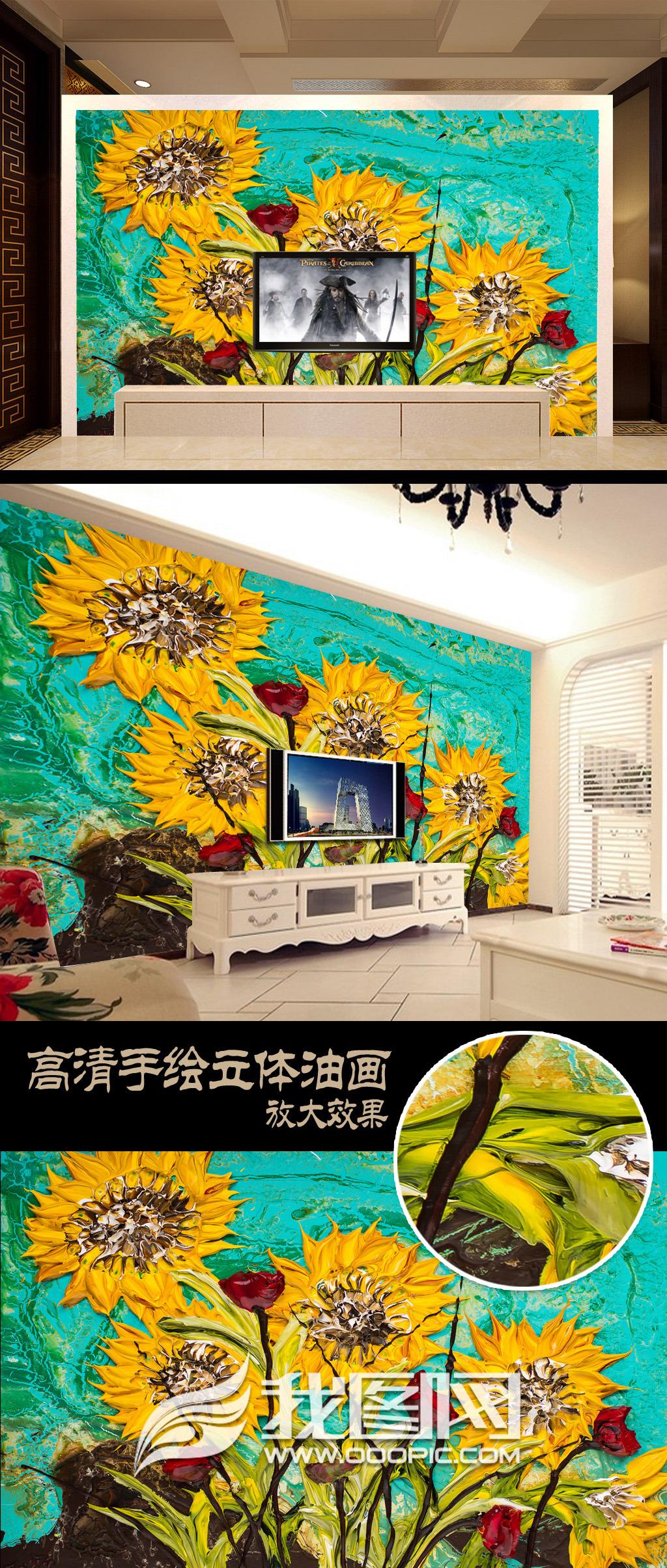 浪漫手绘立体抽象油画向日葵壁画背景墙