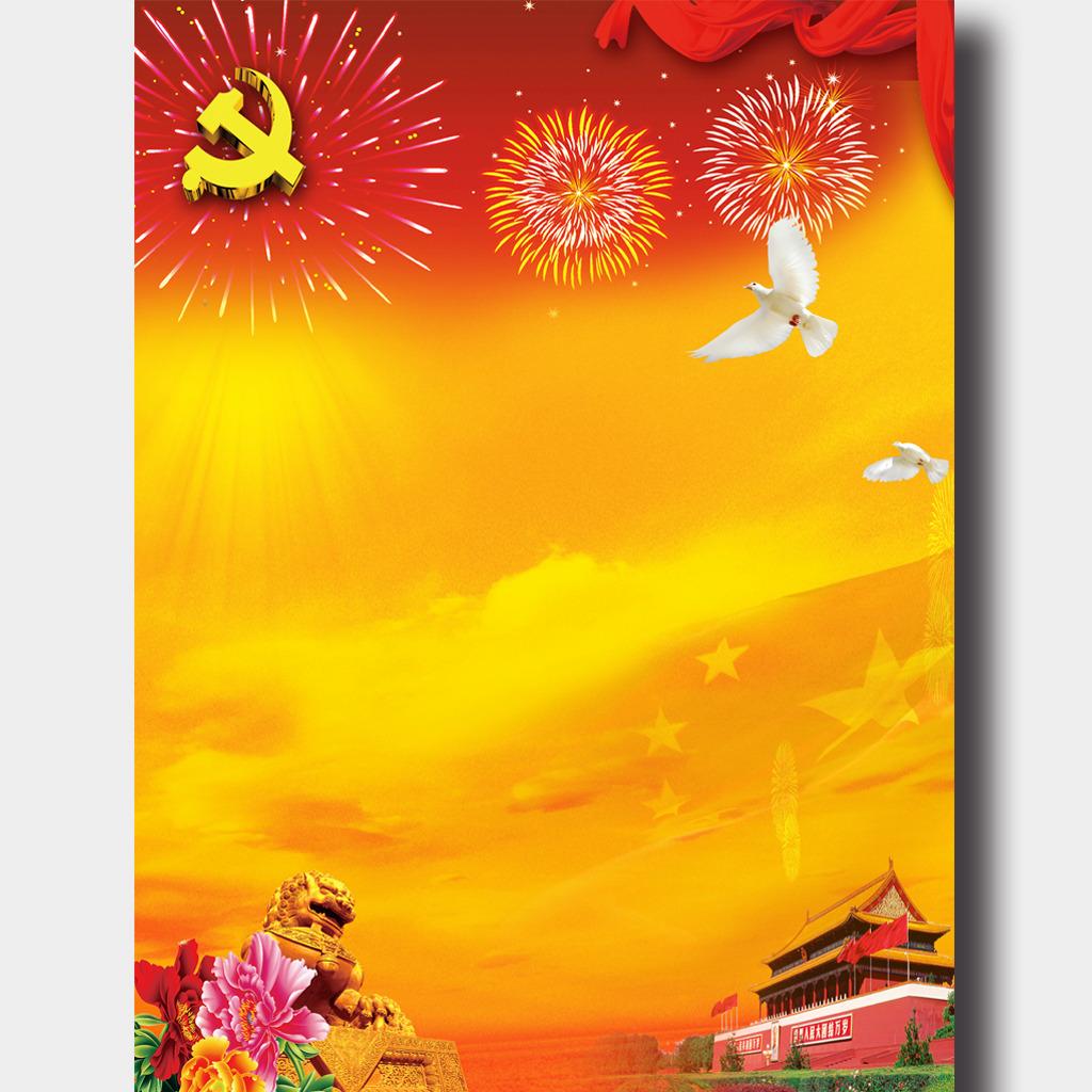 华丽党建展板背景模板下载(图片编号:12682355)