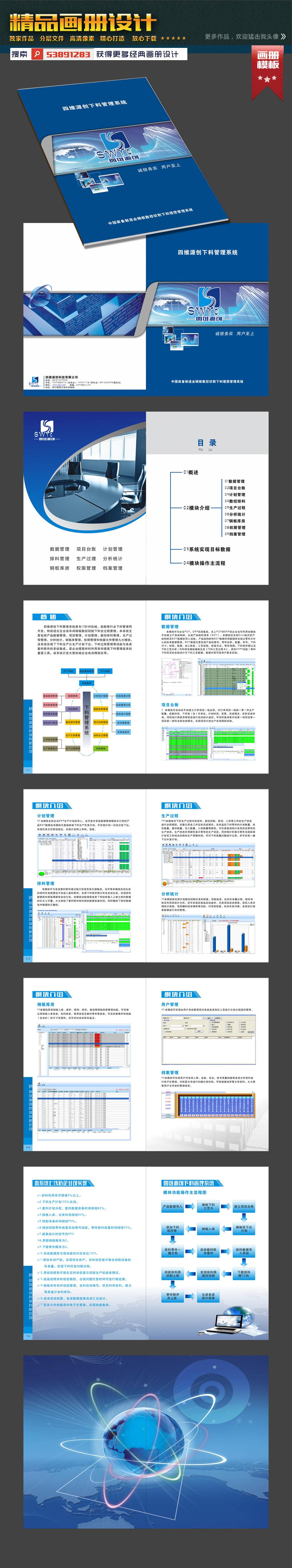 安全管理系统企业公司画册