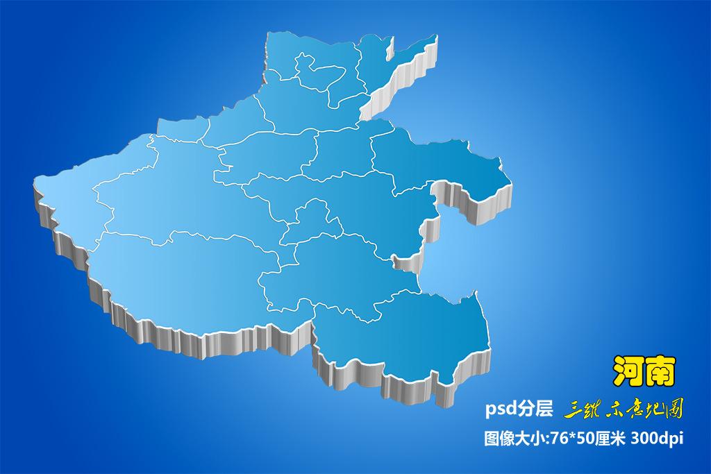 蓝色河南地图