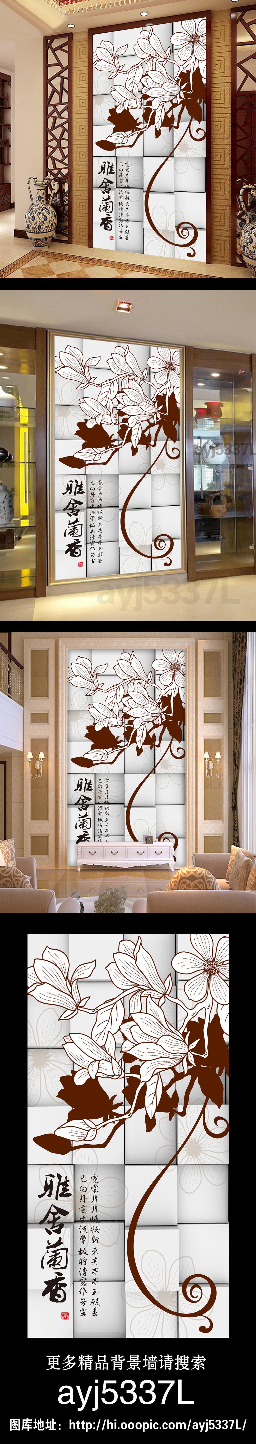 手绘兰花3d立体玄关背景墙