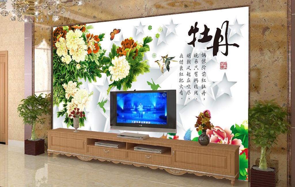 牡丹花客厅沙发电视背景墙高清图片下载(图片编号)墙