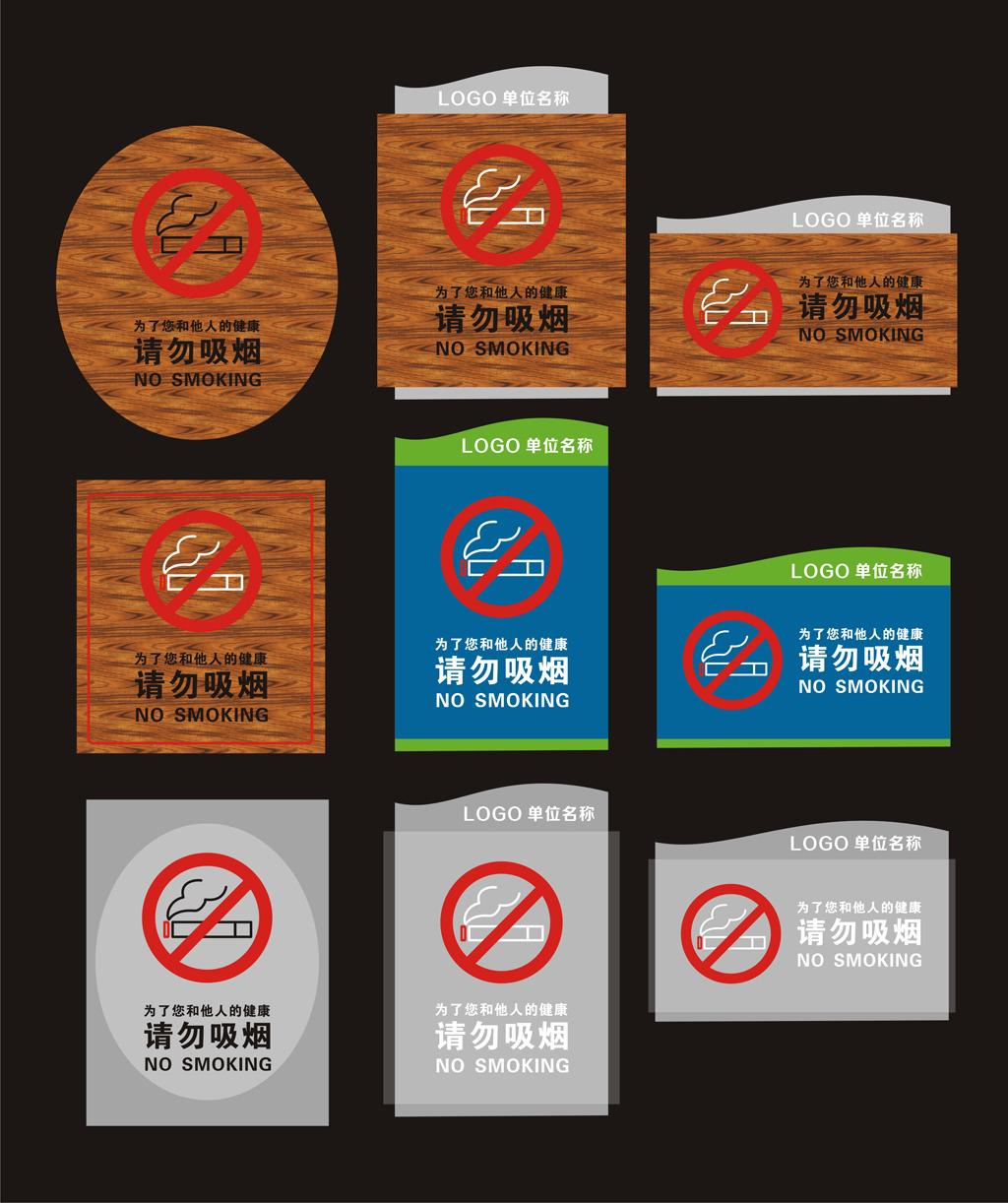 高档精美木纹雕刻禁烟牌透明标识牌