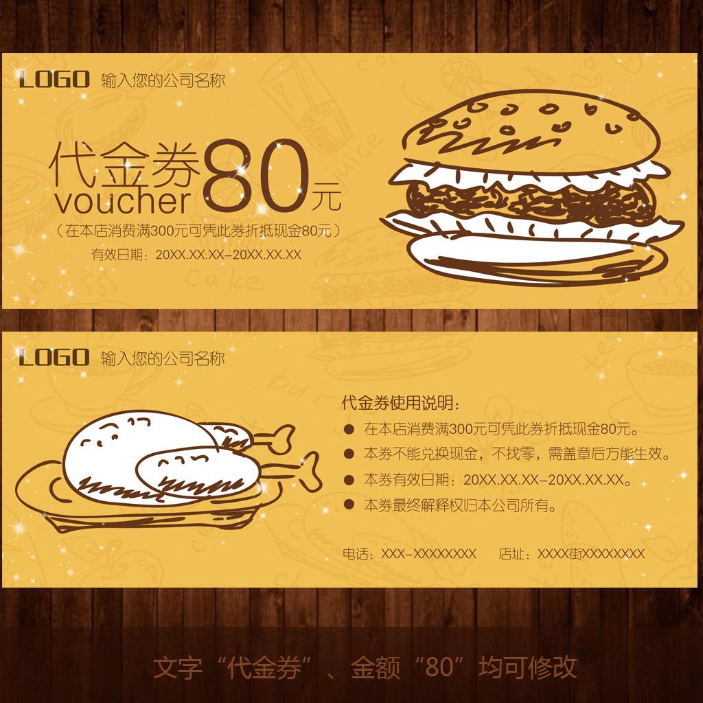 卡通手绘面包鸡腿代金券优惠券设计模板