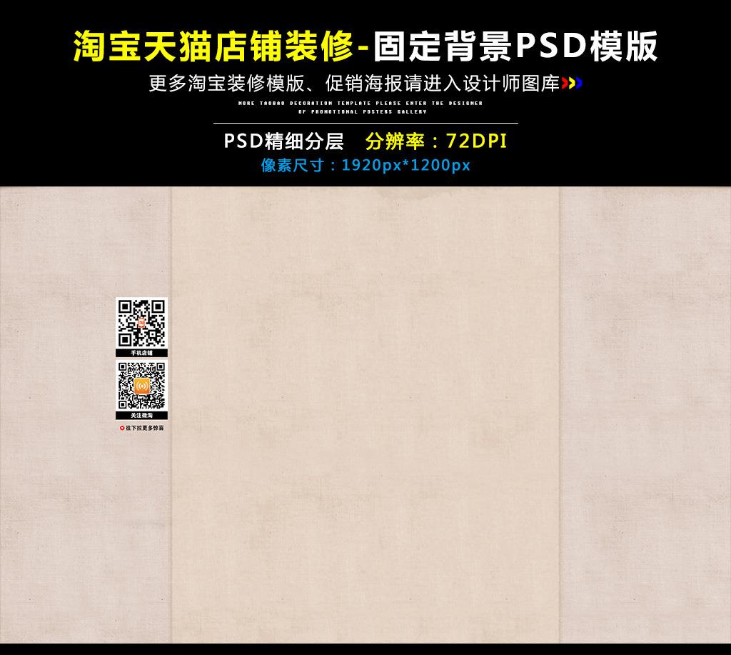 淘宝天猫店铺首页装修全屏固定背景模版模板下载