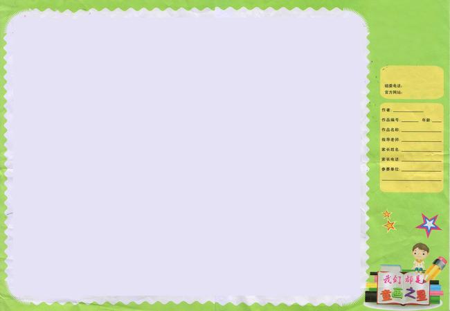 幼儿园童话之星画纸模板