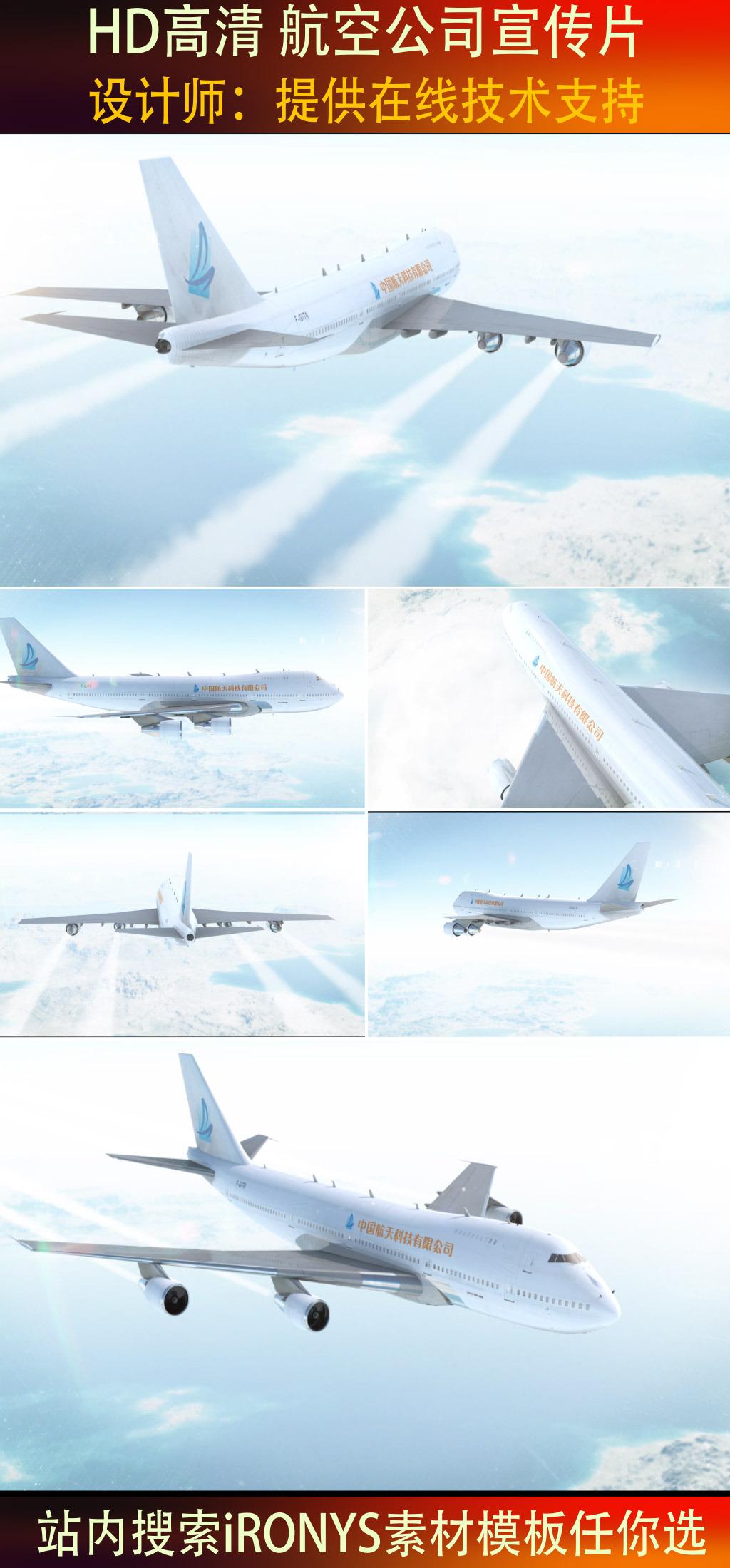 中国航空有限公司宣传片 企业宣传企业文化 飞机视频 飞机飞翔  :34我