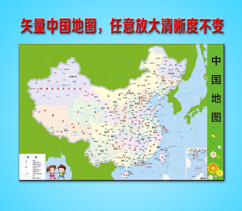 中国地图ai版