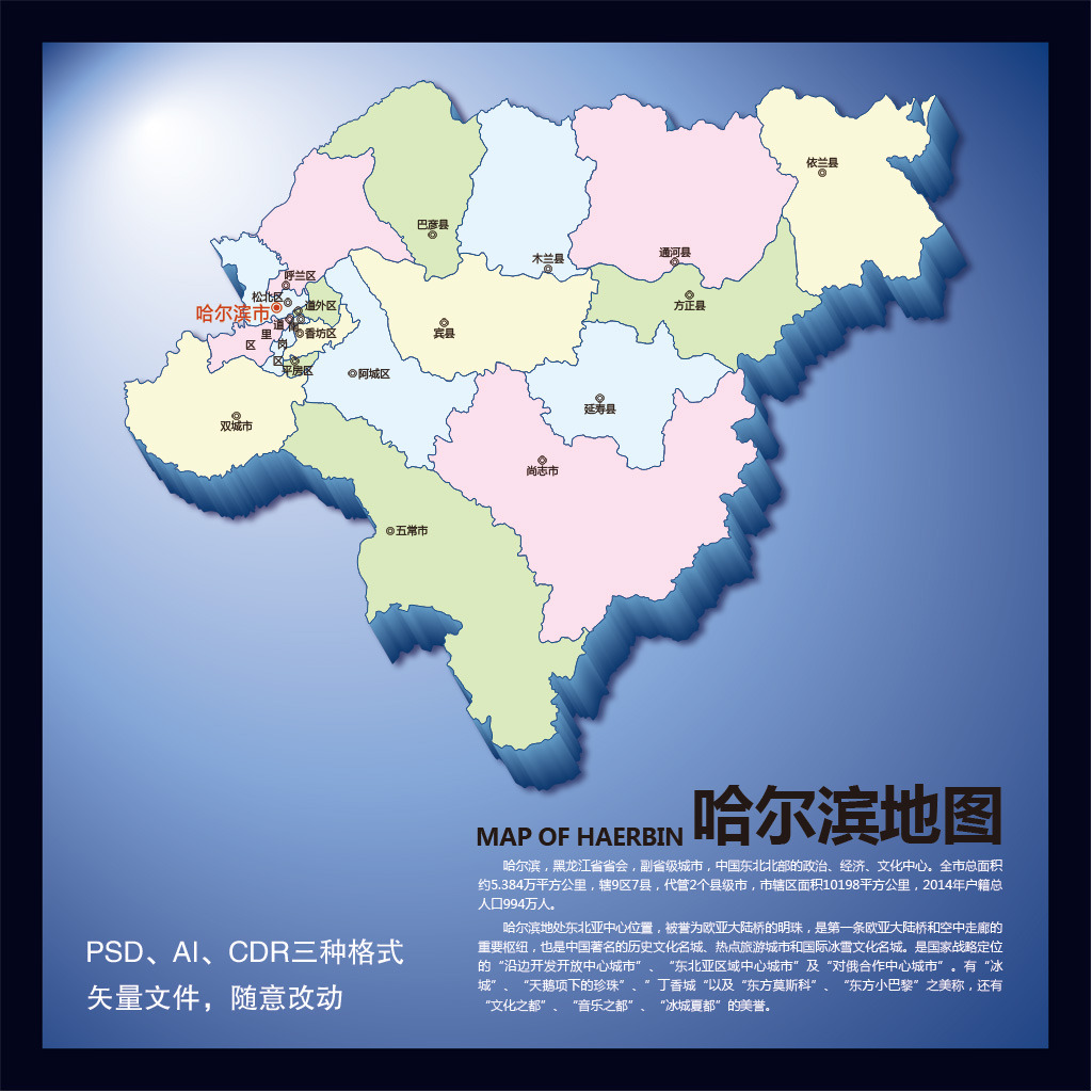 哈尔滨行政区地图 哈尔滨市地图