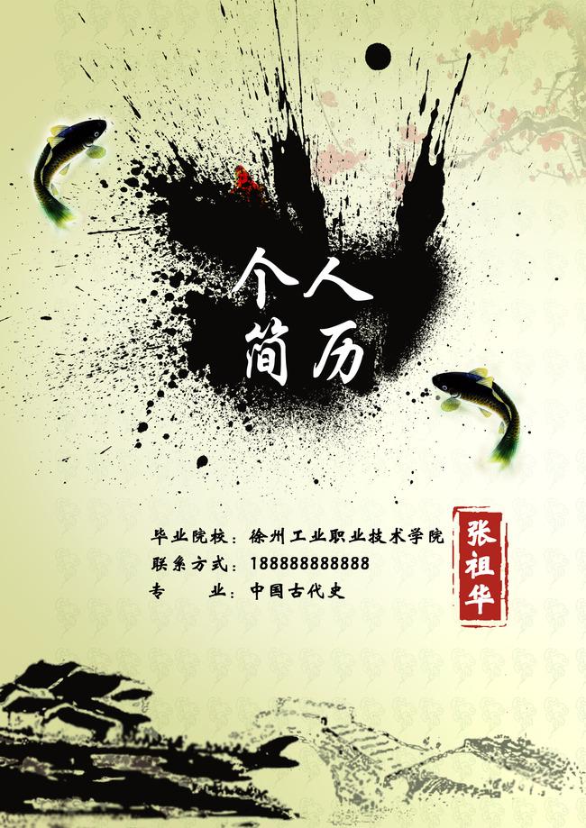 中国风个人简历封面模板psd下载模板下载图片