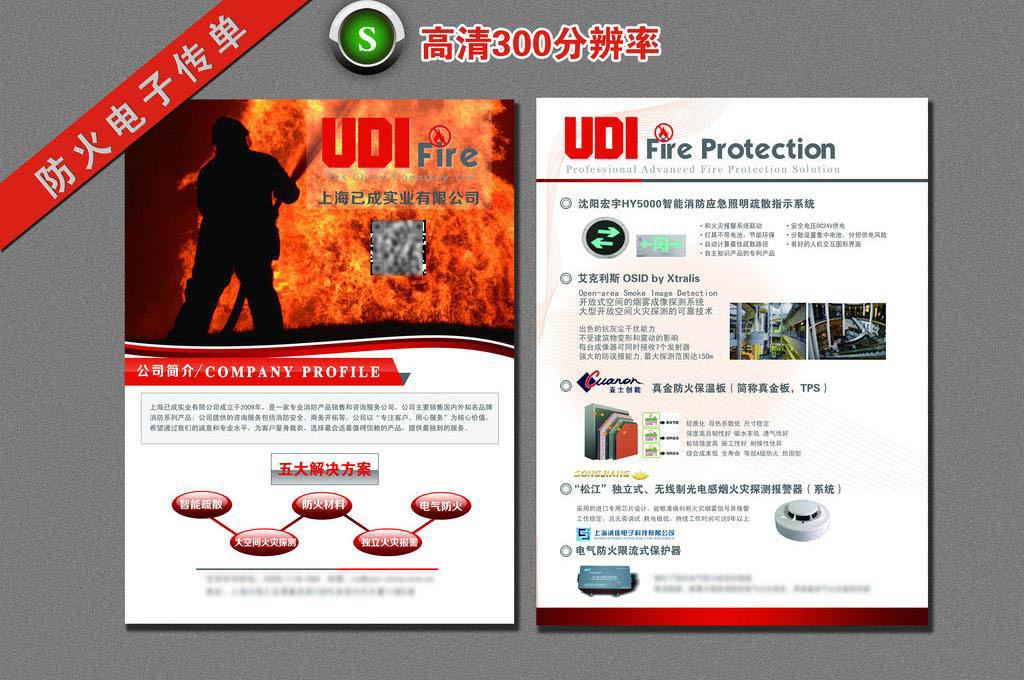 防火电子传单模板下载 防火电子传单图片下载 防火电子传单 安全隐患