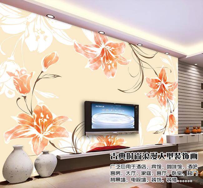 手绘百合现代简约电视背景墙