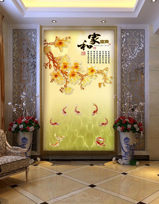 家和富贵九鱼图中式玄关门厅背景墙