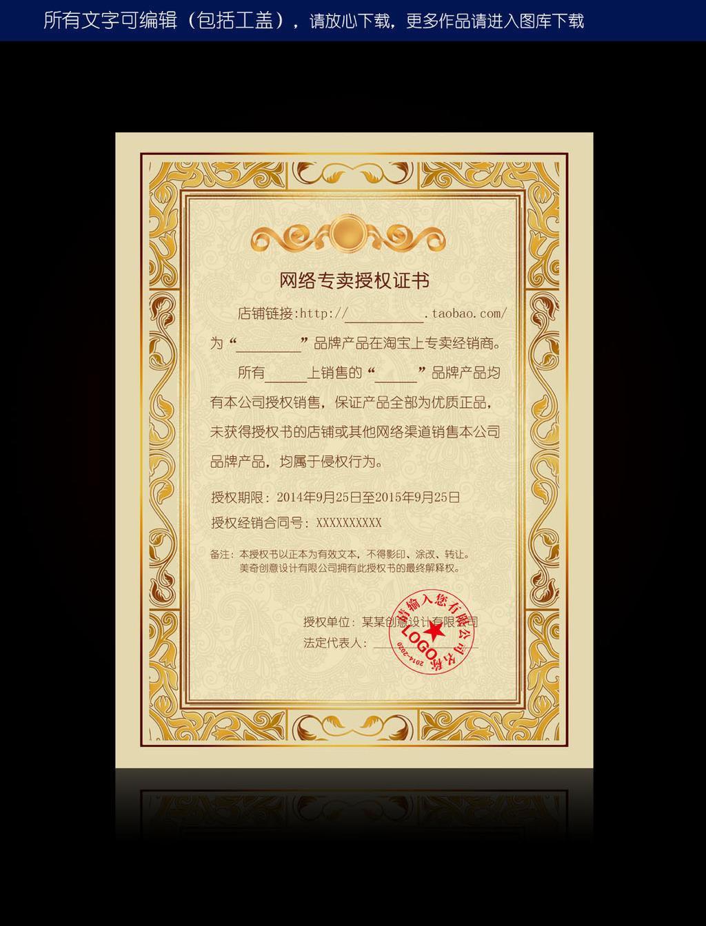 淘宝授权证书模板模板下载(图片编号:12689160)