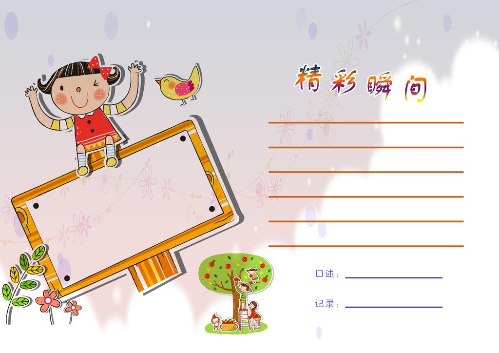 幼儿园宝宝档案模板下载(图片编号:12689728)_幼儿园