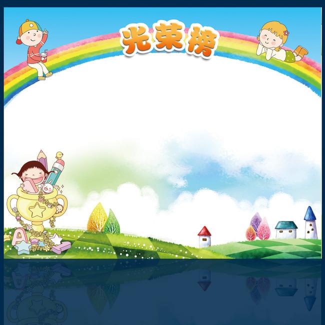 模板下载 学校光荣榜图片下载 学校卡通风格光荣榜 小学光荣榜 幼儿园