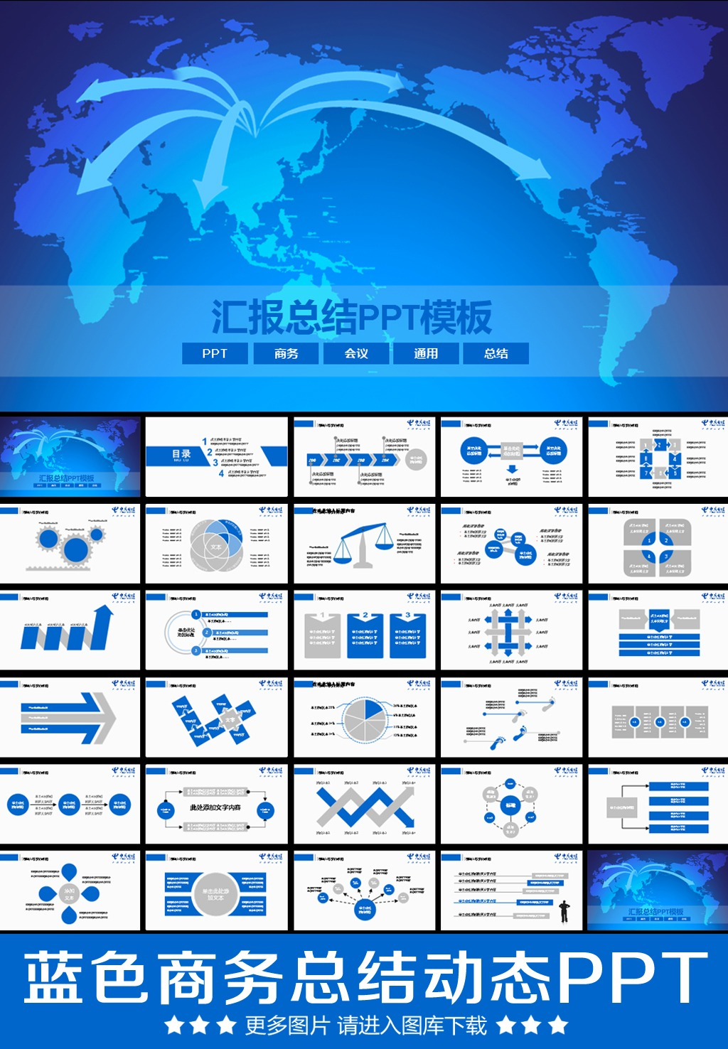 商务产品汇报贸易工作计划ppt模板