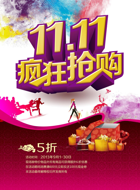 淘宝天猫双11促销海报双11宣传海报