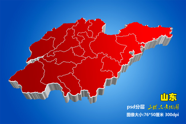 山东地图红色模板下载(图片编号:12691974)