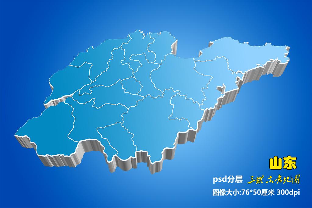 山东地图蓝色