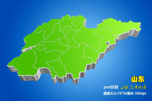 山东高清地图 山东地图 中国山东地图 立体山东地图 地图电子版 地图