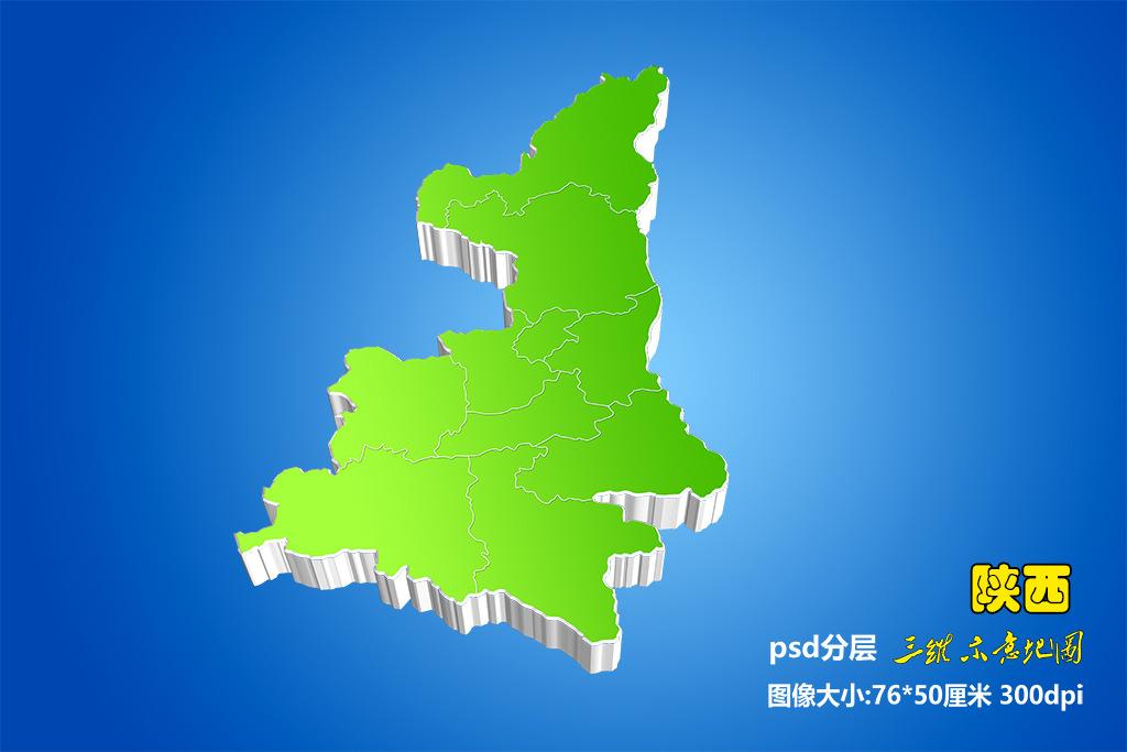 陕西地图绿色地图模板下载 陕西地图绿色地图图片下载  陕西高清地图
