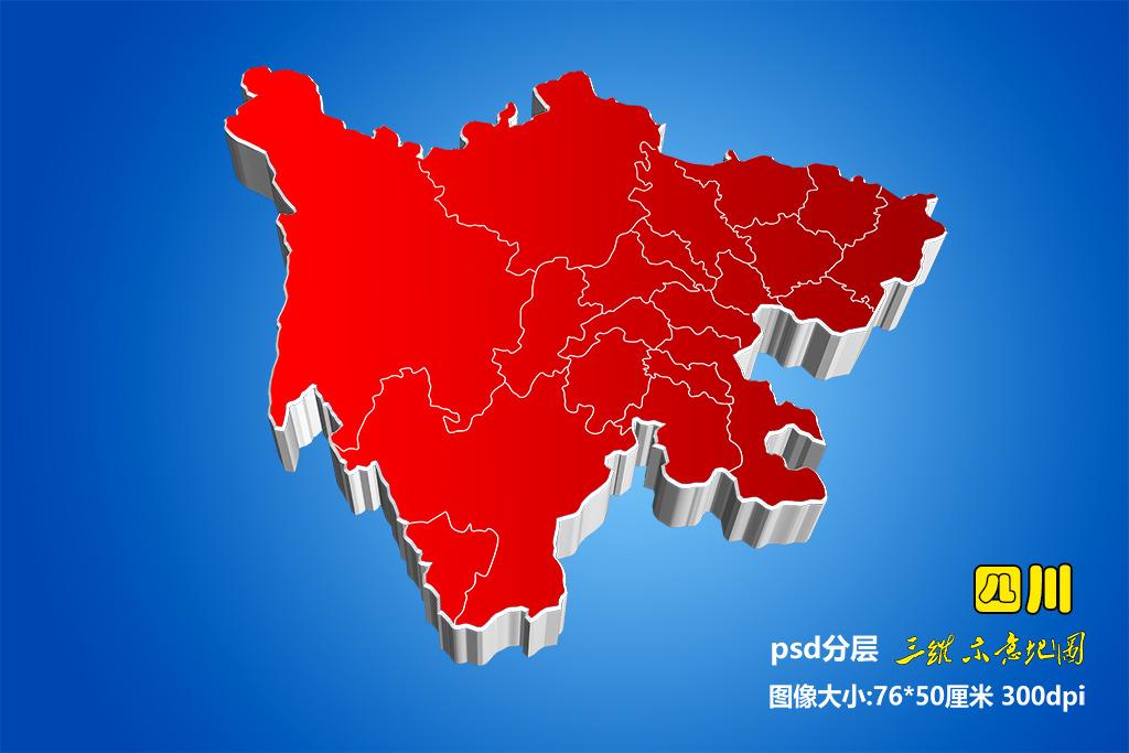 四川地图红色模板下载(图片编号:12693299)