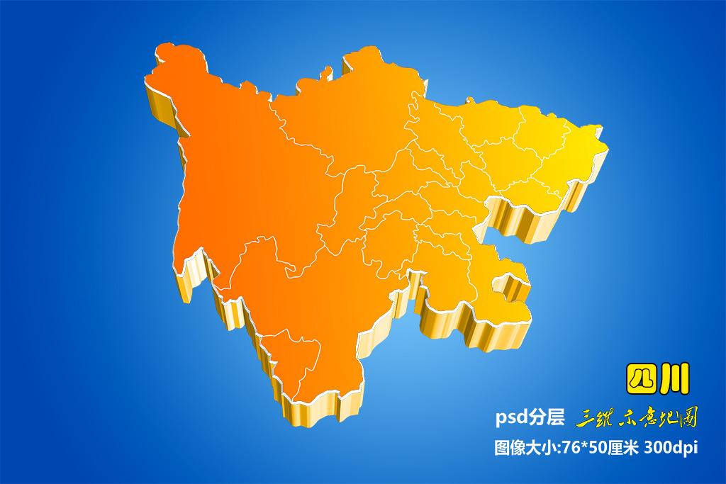 四川地图金色模板下载(图片编号:12693312)