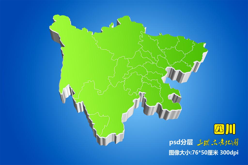 四川地图绿色