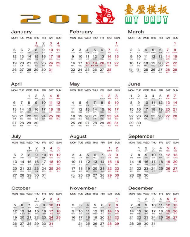 2015年简洁日历表2015年日历表图片