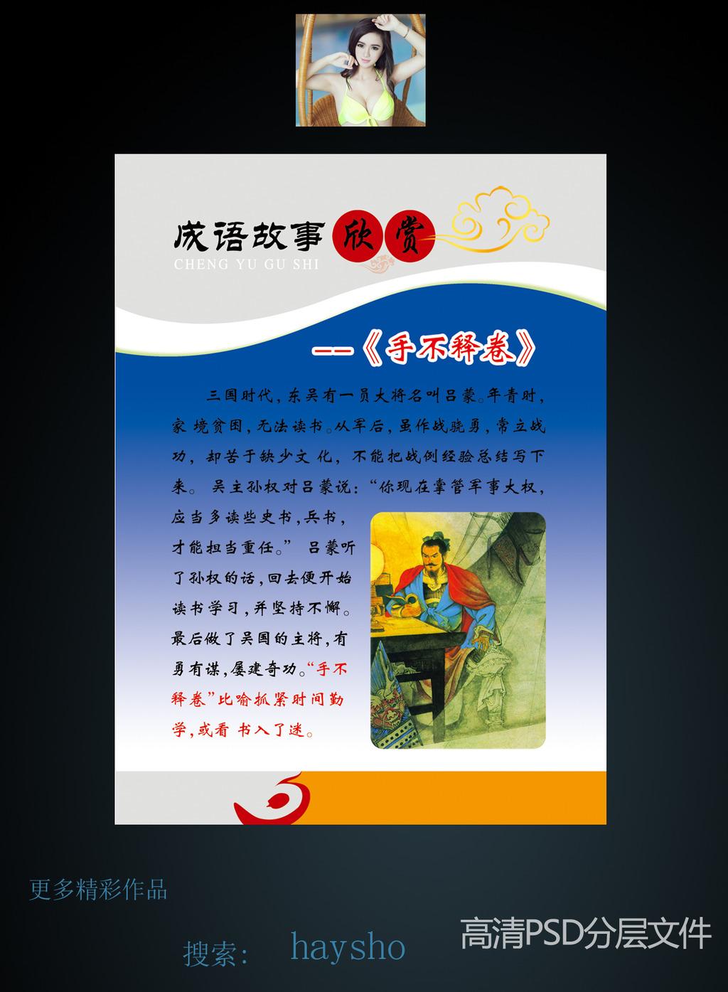 学校教育宣传海报展板模板下载(图片编号:12693609)