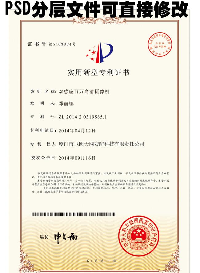实用新型专利证书专利申请证书模板
