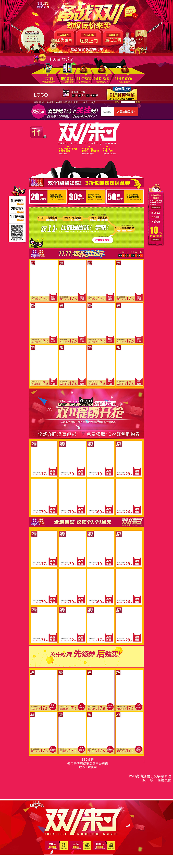 淘宝天猫双11首页店铺装修设计模板下载(图片编号:)