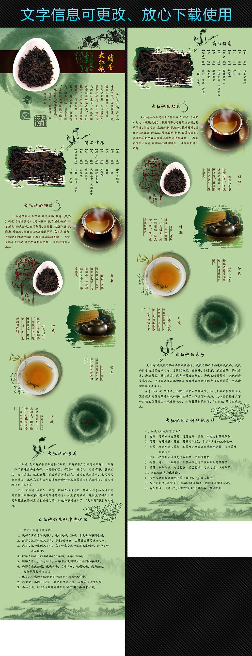 淘宝大红袍茶叶