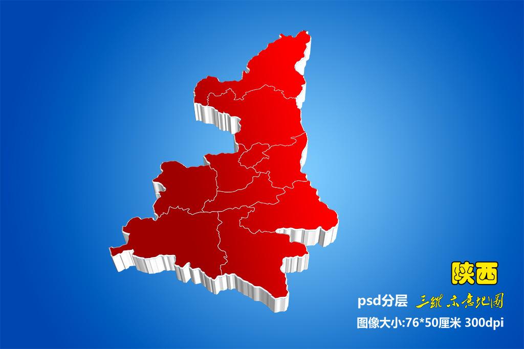 地图电子版  中国陕西