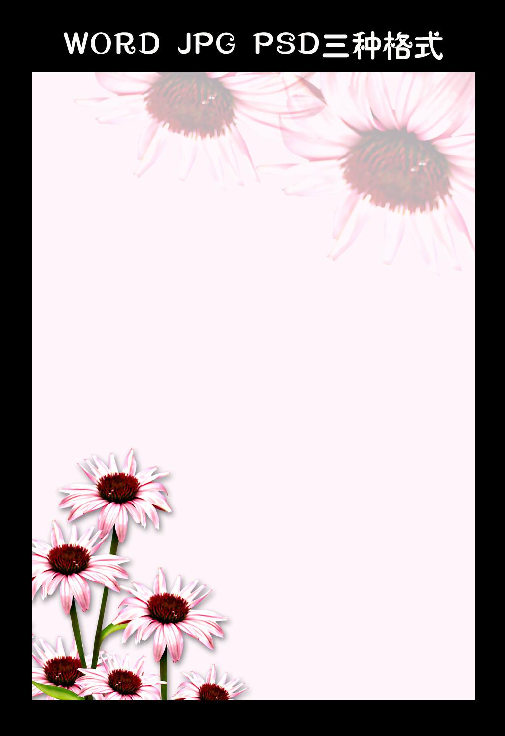 花卉信纸背景
