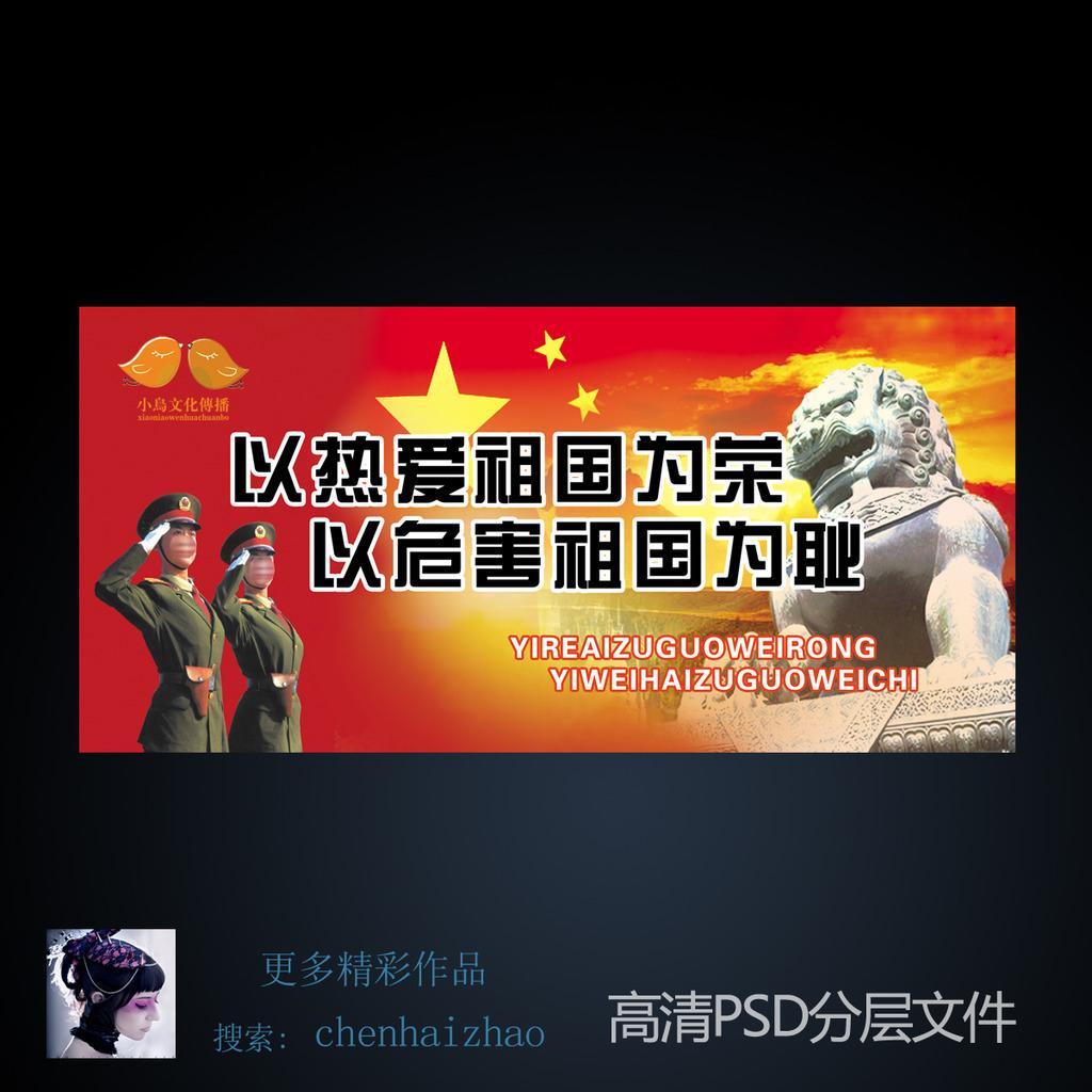 部队军人形象教育宣传展板模板下载(图片编号:)_部队