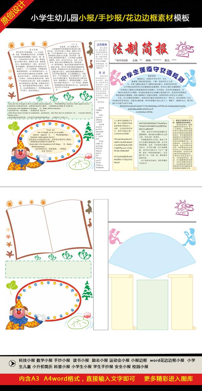 儿童小学生幼儿园法制小报简报手抄小报边框