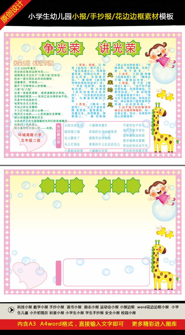 平面设计 其他 小报 手抄报 > 儿童小学生幼儿园手抄小报边框  中国最