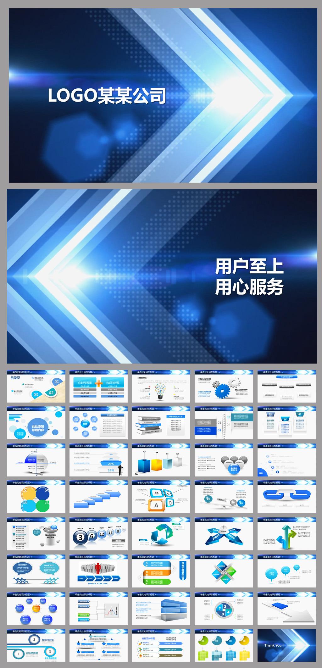 公司简介宣传片头ppt模板素材模板下载(图片编号:)