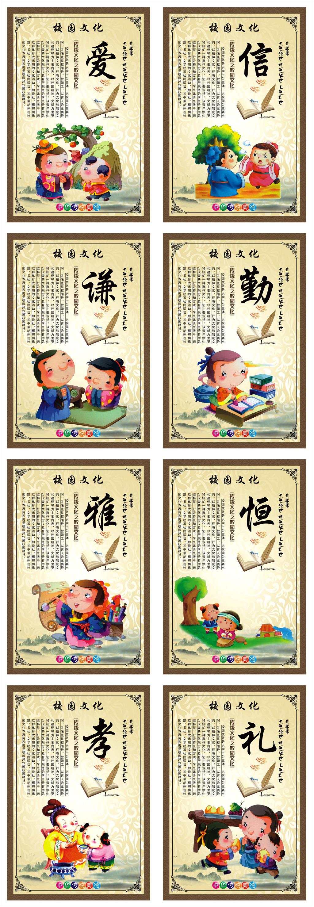 中华传统美德校园文化展板