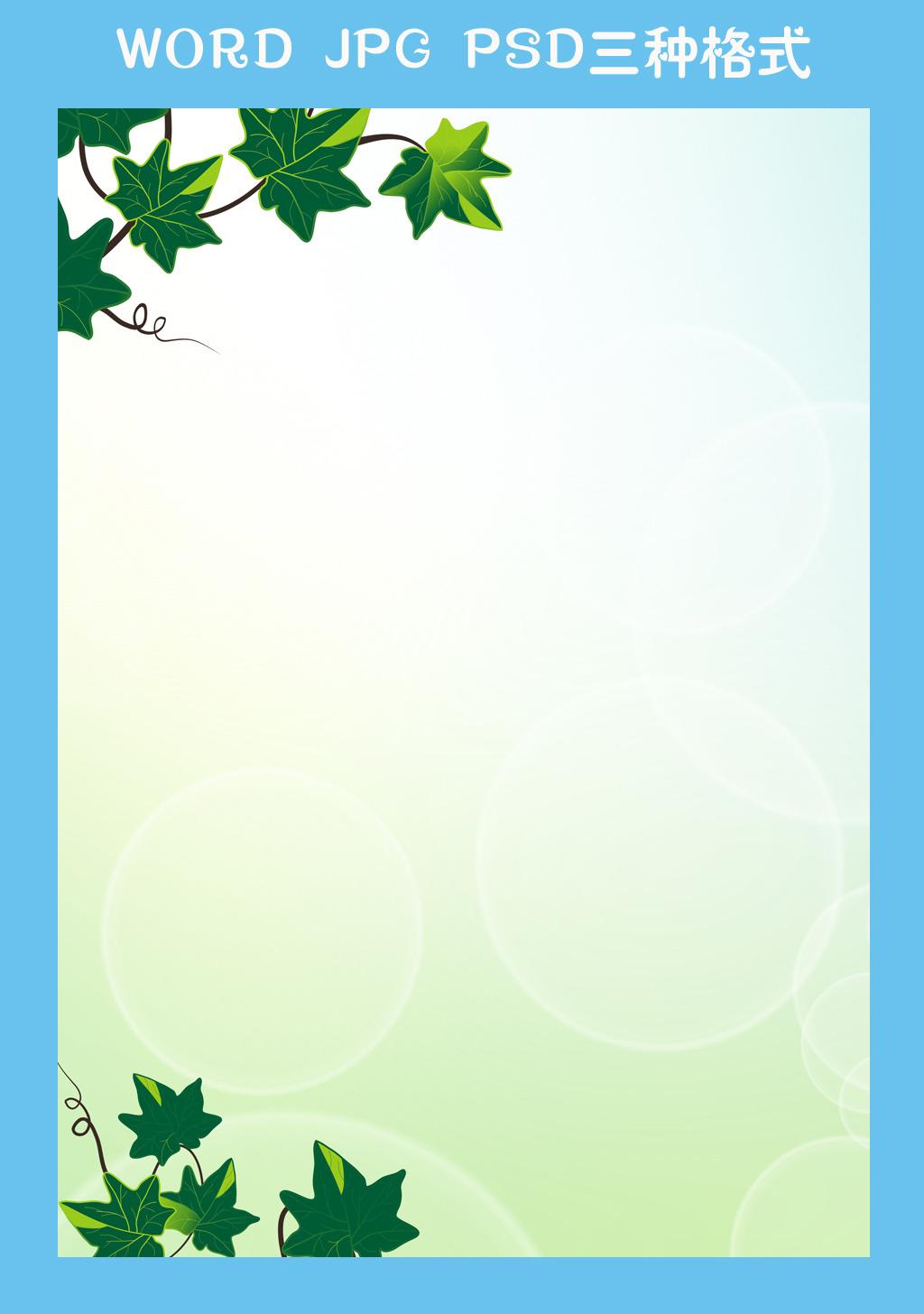 办公|ppt模板 word模板 信纸背景 > 清新绿叶信纸背景  下一张&图片